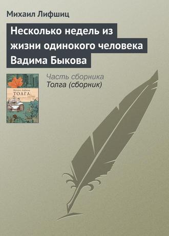 Купить Несколько недель из жизни одинокого человека Вадима Быкова