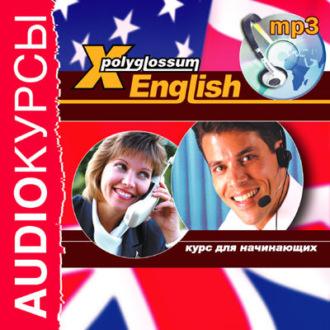 Аудиокнига Аудиокурс «X-Polyglossum English. Курс для начинающих»