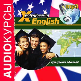 Аудиокнига Аудиокурс «X-Polyglossum English. Курс уровня Advanced»