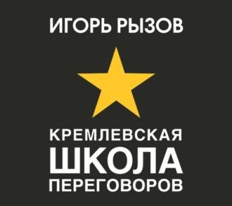Аудиокнига Кремлевская школа переговоров