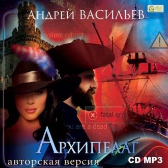 Аудиокнига Архипелаг. Шестеро в пиратских широтах
