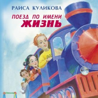 Аудиокнига Поезд по имени Жизнь