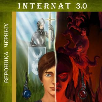 Аудиокнига INTERNAT 3.0