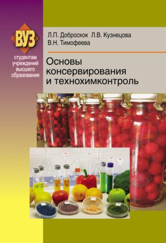 Купить Основы консервирования и технохимконтроль