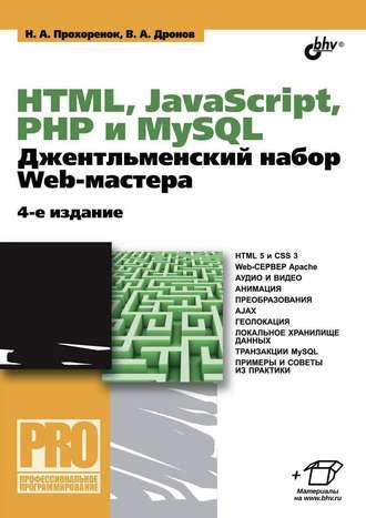 Купить HTML, JavaScript, PHP и MySQL. Джентльменский набор Web-мастера (4-е издание)