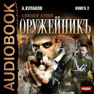 Аудиокнига Оружейникъ