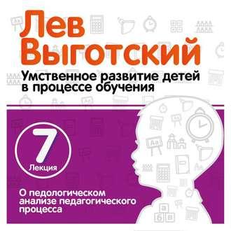 Аудиокнига Лекция 7 «О педологическом анализе педагогического процесса»