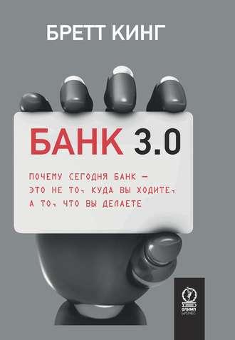 Аудиокнига Банк 3.0. Почему сегодня банк – это не то, куда вы ходите, а то, что вы делаете