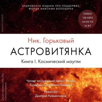 Аудиокнига Астровитянка. Книга I. Космический маугли
