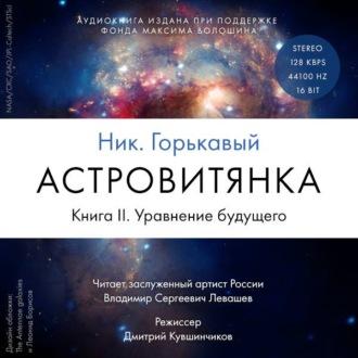 Аудиокнига Астровитянка. Книга II. Уравнение будущего