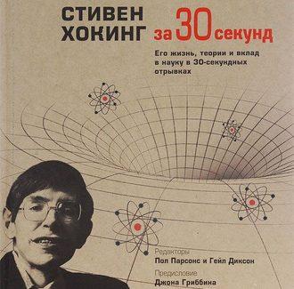 Аудиокнига Стивен Хокинг за 30 секунд