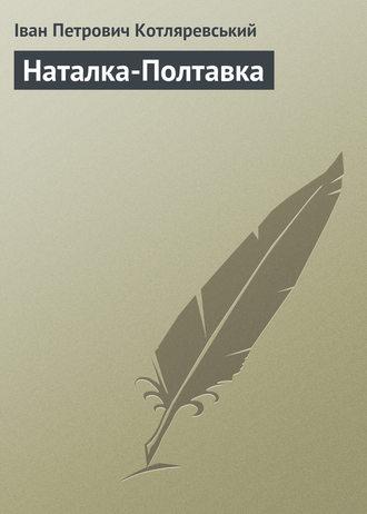 Купить Наталка-Полтавка