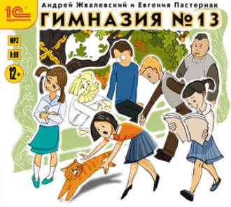 Аудиокнига Гимназия №13