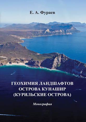 Купить Геохимия ландшафтов острова Кунашир (Курильские острова)