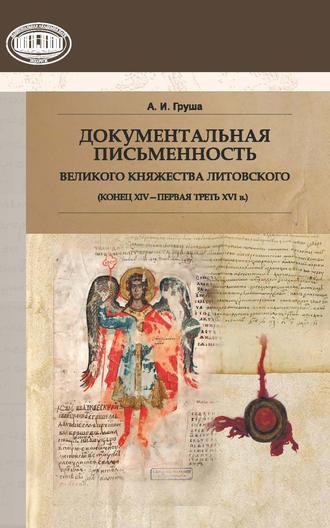 Купить Документальная письменность Великого Княжества Литовского (конец XIV – первая треть XVI в.)