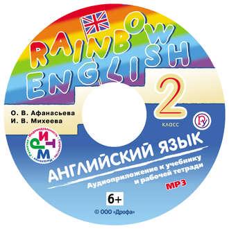 Аудиокнига Английский язык. 2 класс. Аудиоприложение к учебнику часть 2