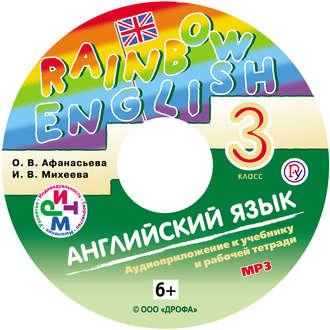 Аудиокнига Английский язык. 3 класс. Аудиоприложение к учебнику часть 1