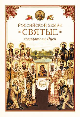 Купить Российской земли святые – созидатели Руси