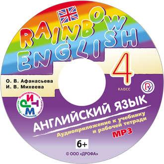 Аудиокнига Английский язык. 4 класс. Аудиоприложение к учебнику часть 1