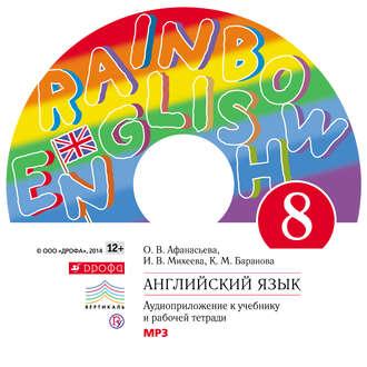 Аудиокнига Английский язык. 8 класс. Аудиоприложение к учебнику часть 2