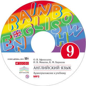 Аудиокнига Английский язык. 9 класс. Аудиоприложение к учебнику часть 1