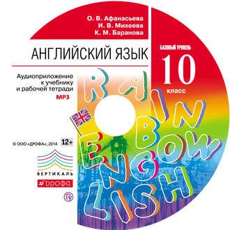 Аудиокнига Английский язык. 10 класс. Аудиоприложение к учебнику