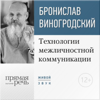 Аудиокнига Лекция «Технологии межличностной коммуникации. Парадокс и контрпарадокс Чжуан-цзы»
