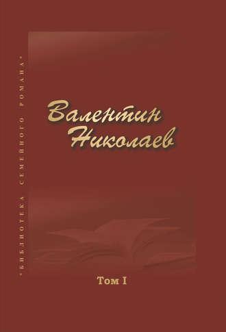 Купить Собрание сочинений в двух томах. Том I