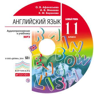 Аудиокнига Английский язык. 11 класс. Аудиоприложение к учебнику