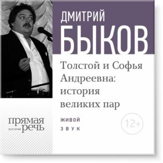 Аудиокнига Лекция «Толстой и Софья Андреевна: история великих пар»