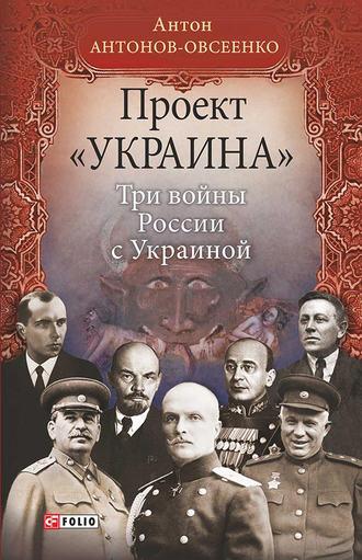 Купить Проект «Украина». Три войны России с Украиной