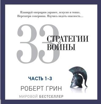 Аудиокнига 33 стратегии войны. Части 1-3
