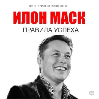 Аудиокнига Илон Маск. Правила успеха