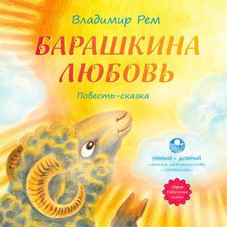 Аудиокнига Барашкина любовь