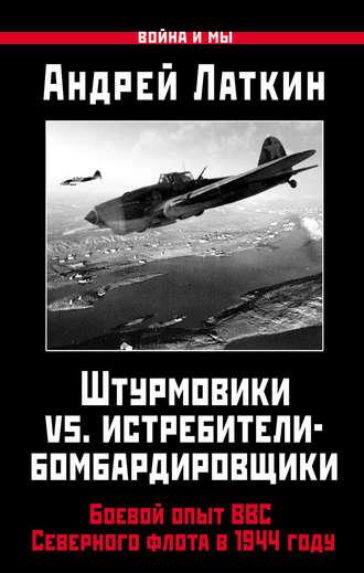 Купить Штурмовики vs. истребители-бомбардировщики. Боевой опыт ВВС Северного флота в 1944 году