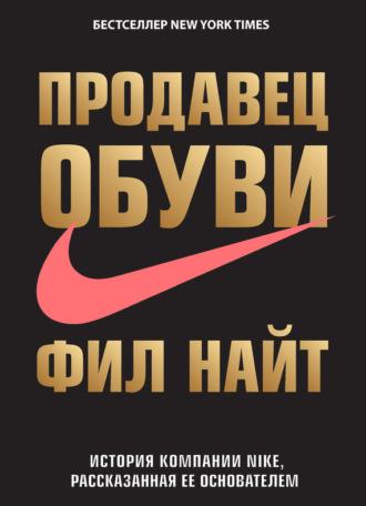 Купить Продавец обуви. История компании Nike, рассказанная ее основателем
