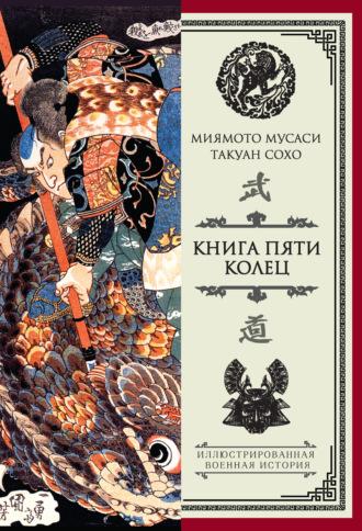 Купить Книга пяти колец (сборник)