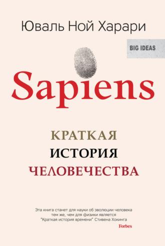 Купить Sapiens. Краткая история человечества