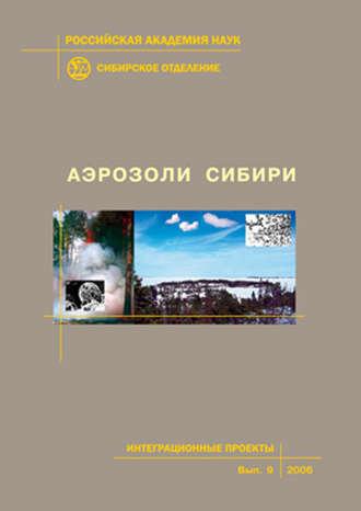 Купить Аэрозоли Сибири