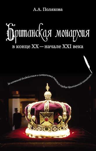 Купить Британская монархия в конце XX – начале XXI века