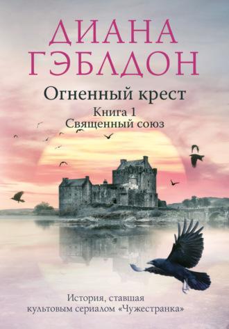 Купить Огненный крест. Книга 1. Священный союз