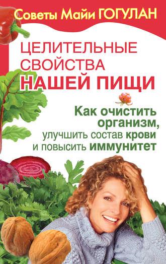 Купить Целительные свойства нашей пищи. Как очистить организм, улучшить состав крови и повысить иммунитет