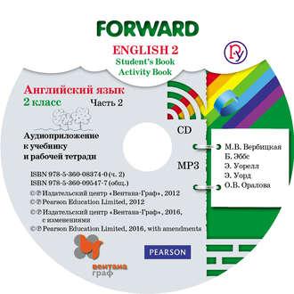 Аудиокнига Английский язык. 2 класс. Часть 2. Аудиоприложение к учебнику и рабочей тетради