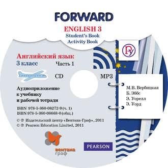 Аудиокнига Английский язык. 3 класс. Часть 1. Аудиоприложение к учебнику и рабочей тетради