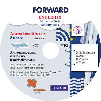 Аудиокнига Английский язык. 3 класс. Часть 2. Аудиоприложение к учебнику и рабочей тетради