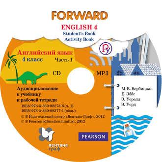 Аудиокнига Английский язык. 4 класс. Часть 1. Аудиоприложение к учебнику рабочей тетради