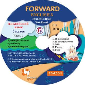 Аудиокнига Английский язык. 5 класс. Часть 1. Аудиоприложение к учебнику и рабочей тетради