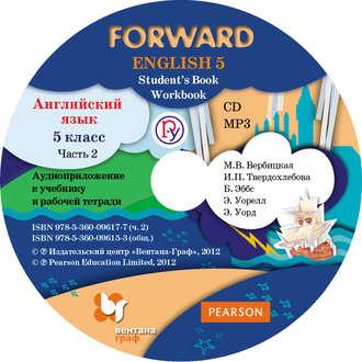 Аудиокнига Английский язык. 5 класс. Часть 2. Аудиоприложение к учебнику и рабочей тетради