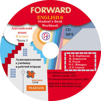 Аудиокнига Английский язык. 6 класс. Часть 1. Аудиоприложение к учебнику и рабочей тетради
