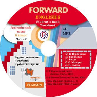 Аудиокнига Английский язык. 6 класс. Часть 2. Аудиоприложение к учебнику и рабочей тетради
